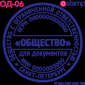 Клише печати для документов ОД-06