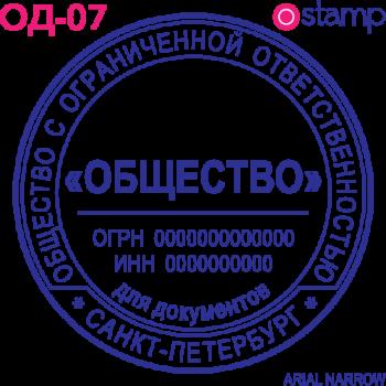 Клише печати для документов ОД-07