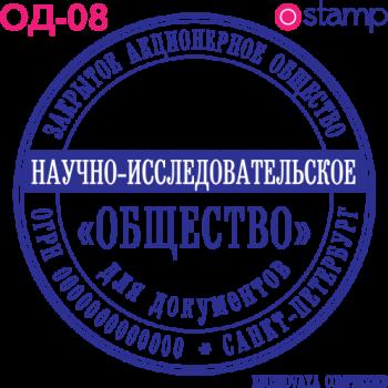 Клише печати для документов ОД-08